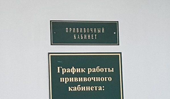 ВЧелябинской области нехватает вакцин отполиомиелита