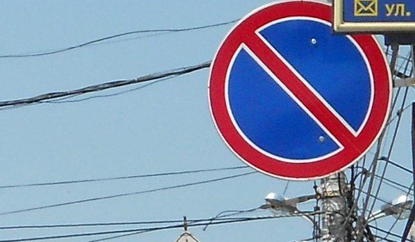 Знак «Стоянка запрещена».