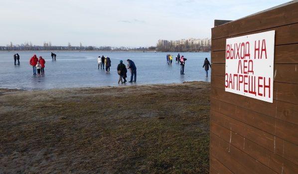Выходить на лед очень опасно.