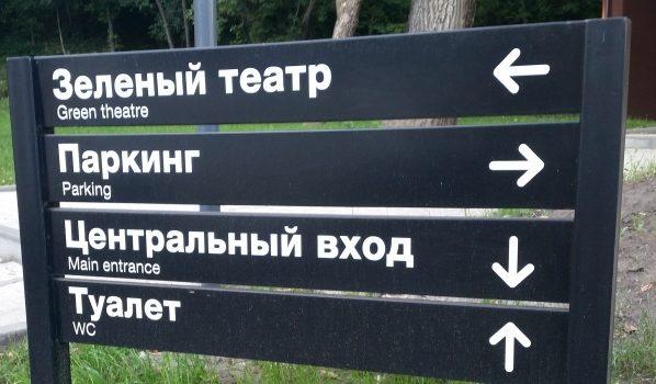 Илья Варламов побывал в Центральном парке.