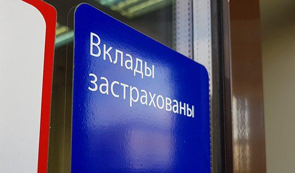 ЦБР отозвал лицензии убанков Новопокровский иЕвростандарт