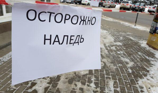 Из-за изменения температуры в Воронеже может быть скользко.