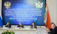 В заседании приняла участие министр образования и науки.