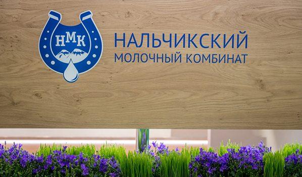 Нальчикский молочный комбинат.