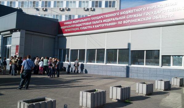 Офис Росреестра на Плехановской.