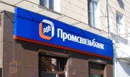 Промсвязьбанк в Воронеже.