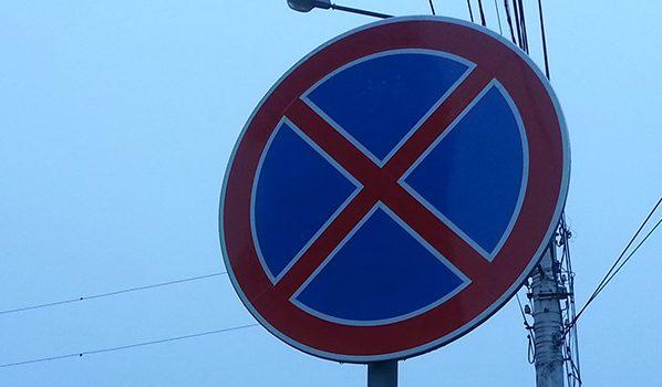 Запретят парковку.