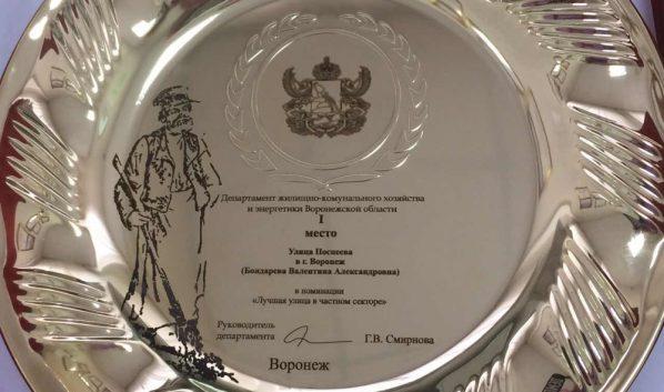 Улицу Поспеева признали лучшей.