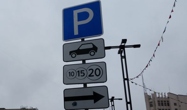 Перенос старта работы платных парковок опровергли.