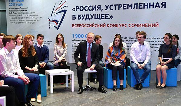 Встреча школьников с Владимиром Путиным.