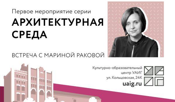Горожан приглашают на встречу с Мариной Раковой.