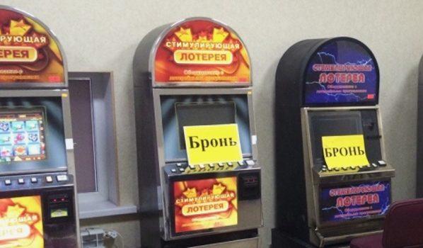 Игровые автоматы изъяли.