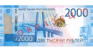 Банкнота в 2000 рублей.