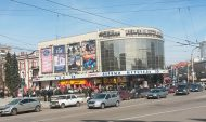 Кинотеатр «Пролетарий».