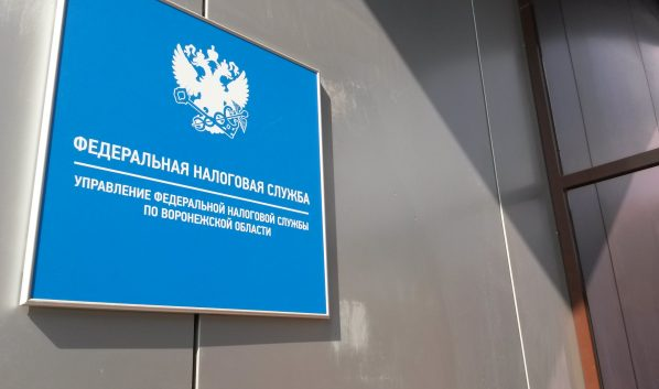 Налоговая инспекция Воронежской области.