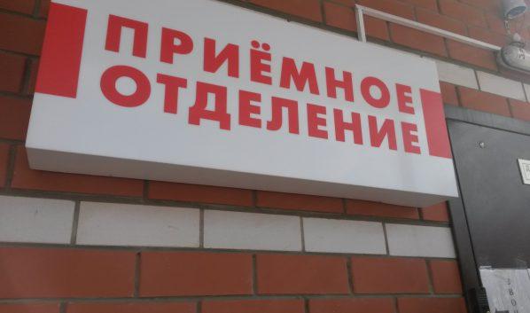 Приемное отделение больницы.