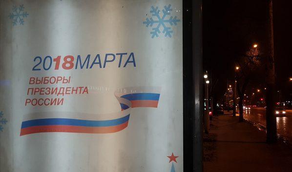 Выборы президента России.