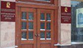Документы претендентов будут принимать в городской Думе.