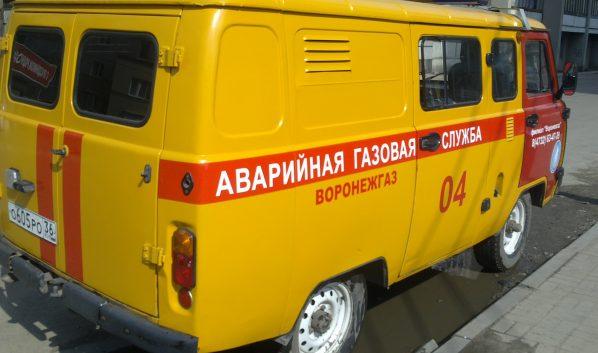 Аварийная газовая служба.