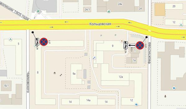Запретят парковку по части улицы Кольцовской.