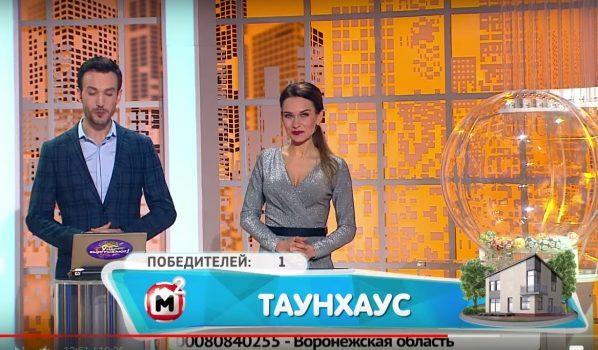 Воронежский билет выиграл таунхауз.