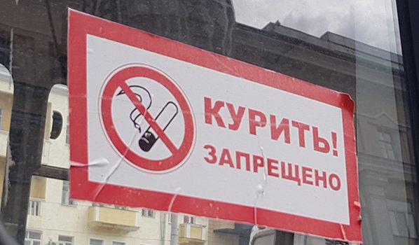 Курение стало причиной конфликта.