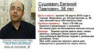 Пропавший Евгений Сушкевич.