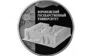Появилась монета с изображением ВГУ.