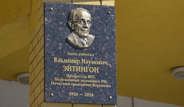Мемориальная доска профессору Владимиру Эйтингону.