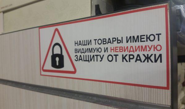 Воронежцы украл товар из магазина.
