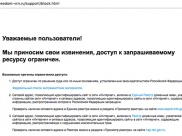 В Воронеже оператор Freedom заблокировал доступ к сайту Telegram.