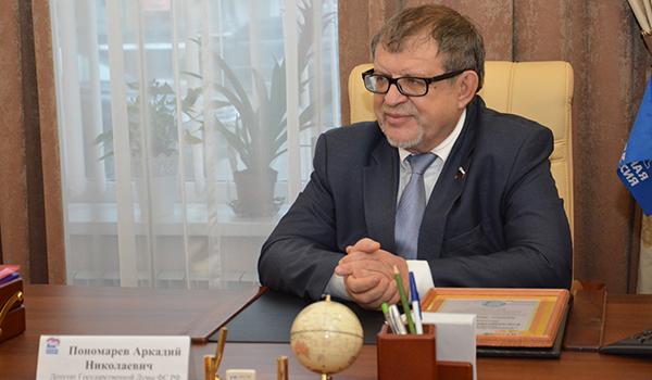 Аркадий Пономарев.