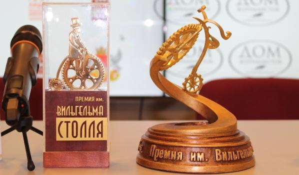 Премия Столля.