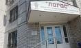 Банк «Логос» в Воронеже.