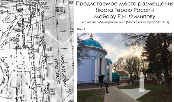 Установят памятник летчику Роману Филипову.