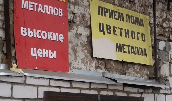 Мужчина сдал похищенный металлолом.