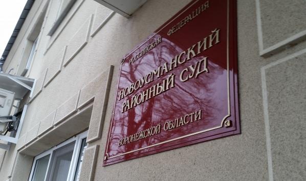 Новоусманский районный суд.