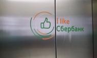 Сбербанк развивает свои онлайн-сервисы.