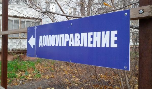Ряд воронежских УК перейдут под управление столичной компании.