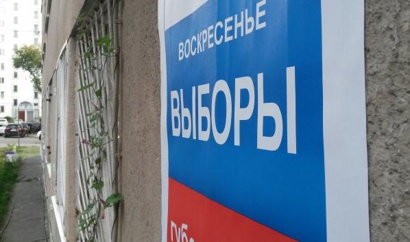 Выборы губернатора пройдут 9 сентября.