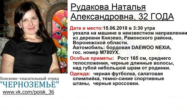 Пропавшая Наталья Рудакова.