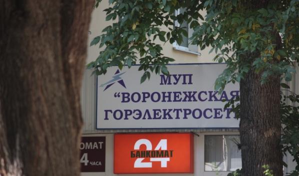 «Воронежская горэлектросеть».