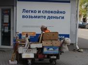 Воронежцы активно берут кредиты.