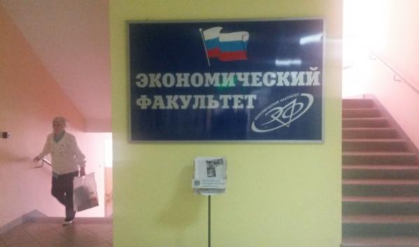 Экономический факультет ВГУ.