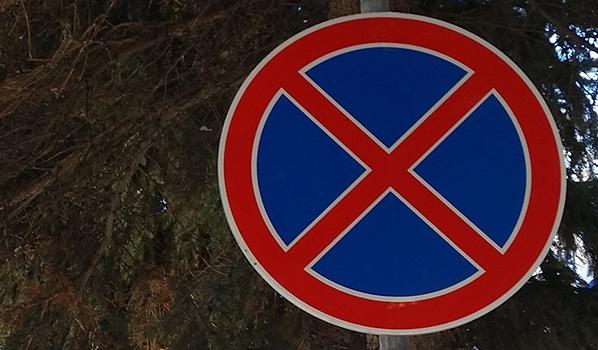 Знак, запрещающий остановку.