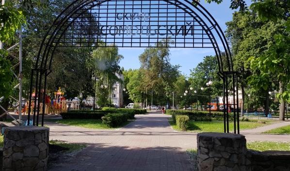 Сквер «Комсомольский».