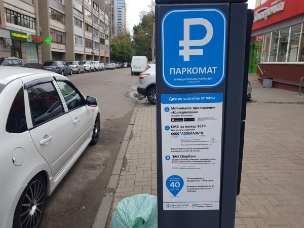 Паркомат.