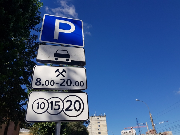 Платных парковок пока нет, а знаки о том, что они есть, уже стоят.