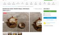 Значок продают за 300 тысяч рублей.
