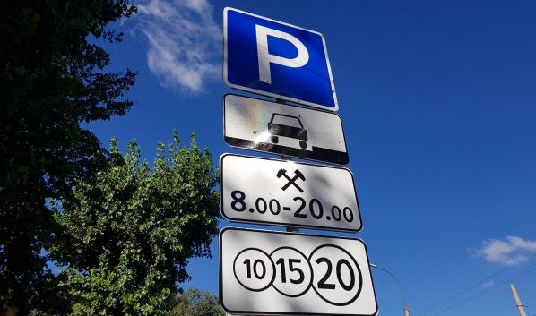 Знаки платной парковки.